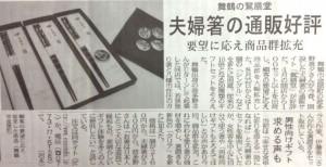 北近畿経済新聞様に掲載いただきました