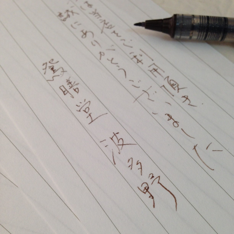 手紙を書くこと