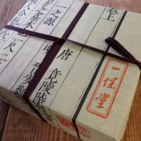京都一保堂茶舗さんのお茶の贈り物