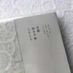 新年を新たな気持で「京都毎日手帖2015」